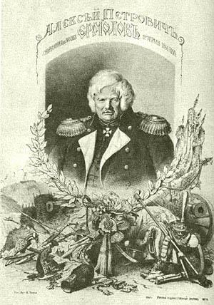 Автобиография, написанная А. П. Ермоловым в 1858 г.