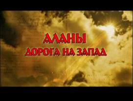 http://kvkz.ru/uploads/posts/2007-12/1196615662_alany008.jpg