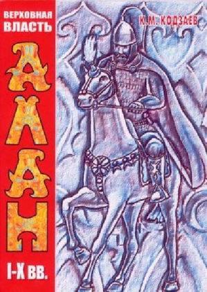Вышла книга «Верховная власть алан I – X вв.»