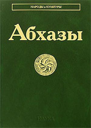 В Абхазии возрождают традиционную религию