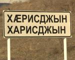 З. Д. Цховребова. Топонимия Южной Осетии в письменных источниках