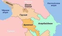 Евразийский вопрос и будущее Южного Кавказа
