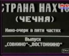 Кинопутешествие Николая Лебедева в «Страну Нахчо»